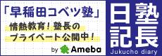 早稲田コベツ塾 塾長日記